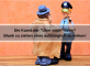 """Beispiele und Tipps zur Struktur und Gestaltung einer authentischen """"Ueber mich""""-Seite (Capri23auto / Pixabay)"""